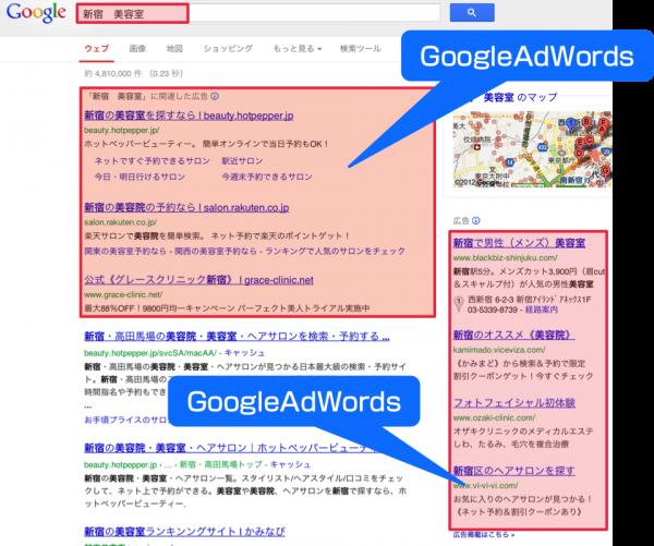 GoogleAdWordsでサロンを検索した結果
