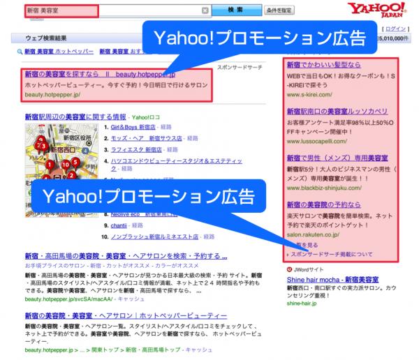 Yahoo!プロモーション広告でサロンを検索した結果