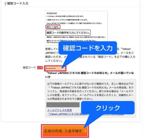 サロンホームページ集客用Yahoo!プロモーション広告アカウント取得7