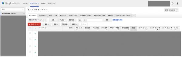 サロンホームページ集客用GoogleAdWordsアカウント取得13