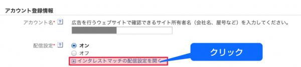 サロンホームページ集客用Yahoo!プロモーション広告アカウント取得18
