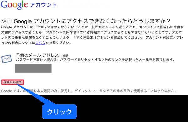 サロンホームページ集客用GoogleAdWordsアカウント取得8