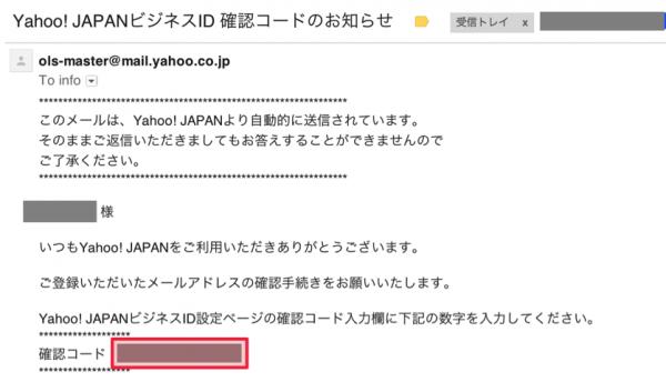 サロンホームページ集客用Yahoo!プロモーション広告アカウント取得6