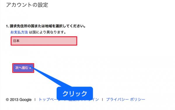 サロンホームページ集客用GoogleAdWordsアカウント取得15