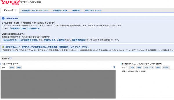 サロンホームページ集客用Yahoo!プロモーション広告アカウント取得12