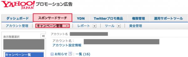 サロンホームページ集客用Yahoo!プロモーション広告アカウント取得14
