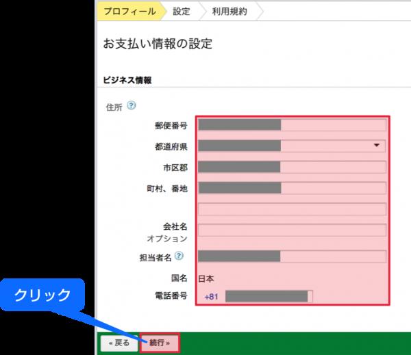 サロンホームページ集客用GoogleAdWordsアカウント取得16