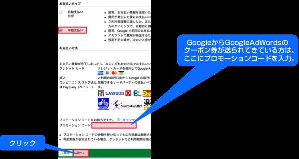 サロンホームページ集客用GoogleAdWordsアカウント取得18