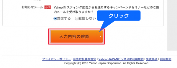 サロンホームページ集客用Yahoo!プロモーション広告アカウント取得4