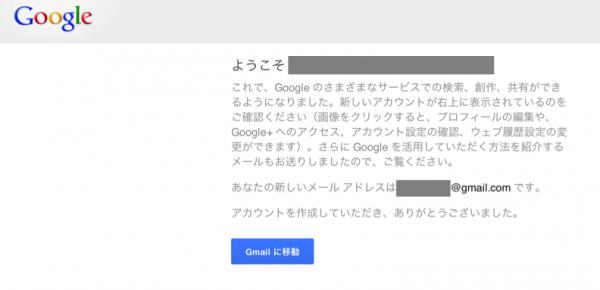 サロンホームページ集客用GoogleAdWordsアカウント取得5