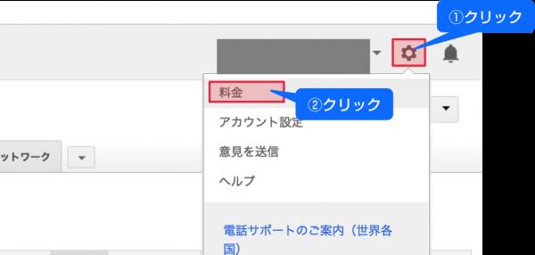 サロンホームページ集客用GoogleAdWordsアカウント取得14