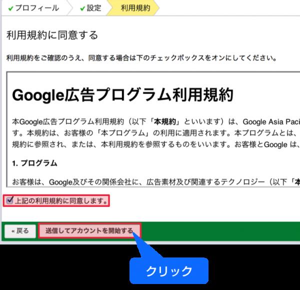 サロンホームページ集客用GoogleAdWordsアカウント取得19