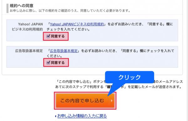 サロンホームページ集客用Yahoo!プロモーション広告アカウント取得5