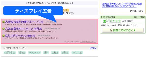サロンホームページ集客用Yahoo!プロモーション広告アカウント取得15