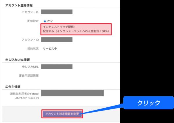 サロンホームページ集客用Yahoo!プロモーション広告アカウント取得17
