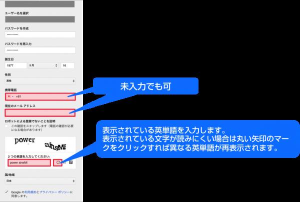 サロンホームページ集客用GoogleAdWordsアカウント取得2