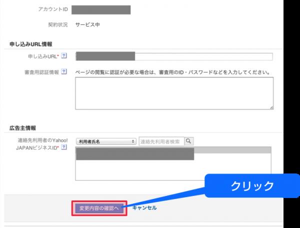 サロンホームページ集客用Yahoo!プロモーション広告アカウント取得22