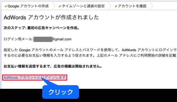 サロンホームページ集客用GoogleAdWordsアカウント取得10