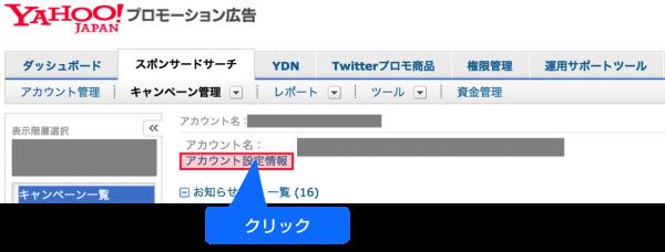 サロンホームページ集客用Yahoo!プロモーション広告アカウント取得16