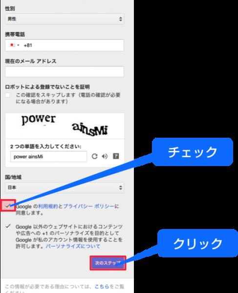 サロンホームページ集客用GoogleAdWordsアカウント取得3