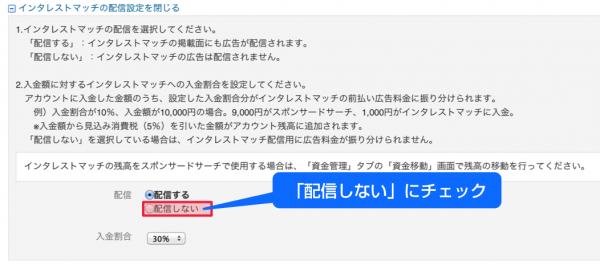 サロンホームページ集客用Yahoo!プロモーション広告アカウント取得19