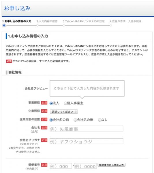 サロンホームページ集客用Yahoo!プロモーション広告アカウント取得3