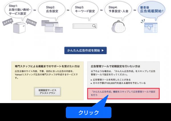 サロンホームページ集客用Yahoo!プロモーション広告アカウント取得10