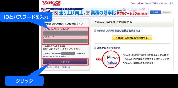 サロンホームページ集客用Yahoo!プロモーション広告アカウント取得29