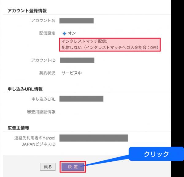 サロンホームページ集客用Yahoo!プロモーション広告アカウント取得23