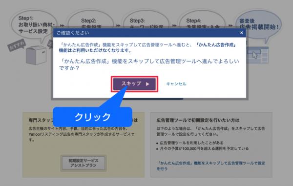 サロンホームページ集客用Yahoo!プロモーション広告アカウント取得11