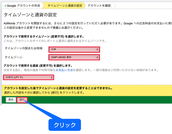サロンホームページ集客用GoogleAdWordsアカウント取得9
