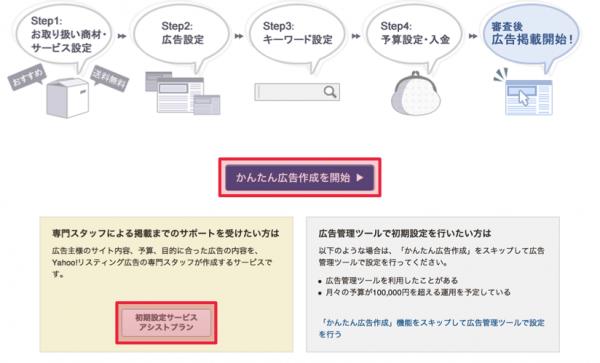 サロンホームページ集客用Yahoo!プロモーション広告アカウント取得9