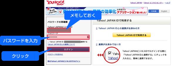 サロンホームページ集客用Yahoo!プロモーション広告アカウント取得8