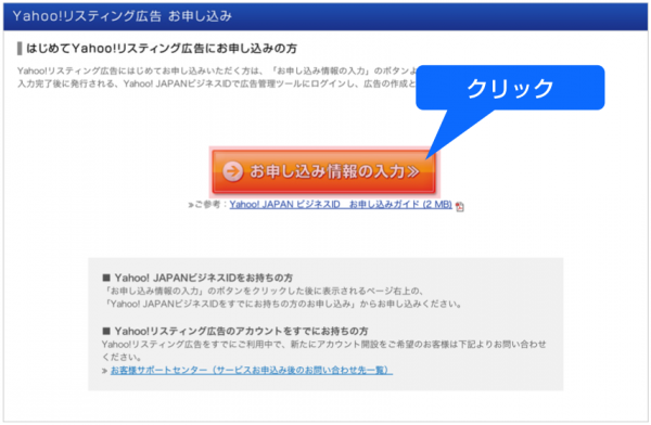 サロンホームページ集客用Yahoo!プロモーション広告アカウント取得2