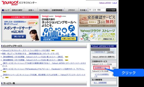 サロンホームページ集客用Yahoo!プロモーション広告アカウント取得30