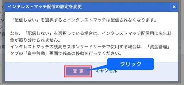 サロンホームページ集客用Yahoo!プロモーション広告アカウント取得20