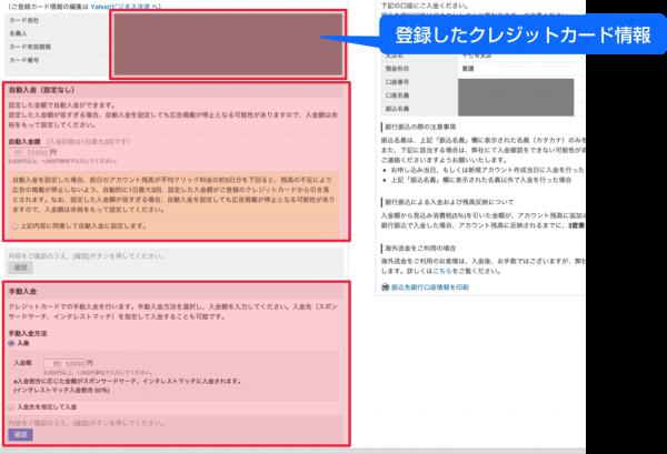 サロンホームページ集客用Yahoo!プロモーション広告アカウント取得27