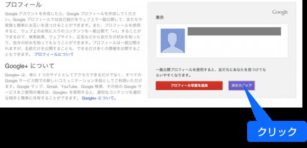 サロンホームページ集客用GoogleAdWordsアカウント取得4