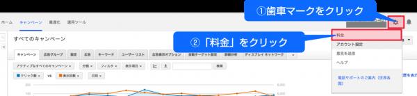 サロンホームページ集客用GoogleAdWordsアカウント取得23