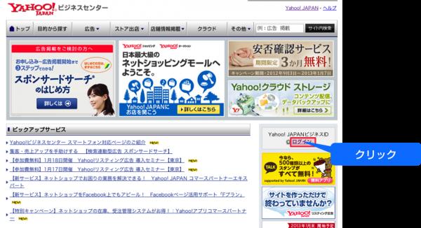 サロンホームページ集客用Yahoo!プロモーション広告アカウント取得28
