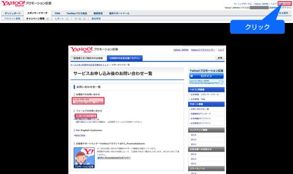 サロンホームページ集客用Yahoo!プロモーション広告アカウント取得31