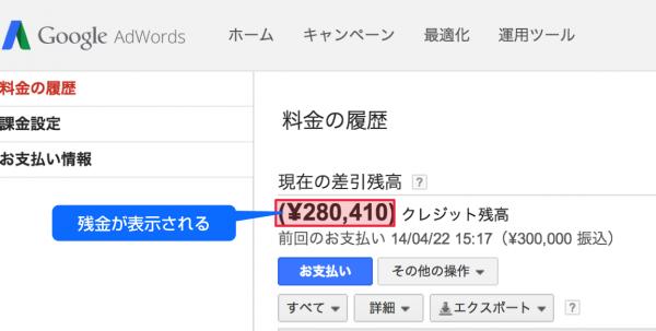 サロンホームページ集客用GoogleAdWordsアカウント取得24