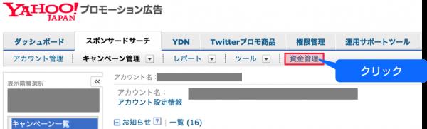 サロンホームページ集客用Yahoo!プロモーション広告アカウント取得25