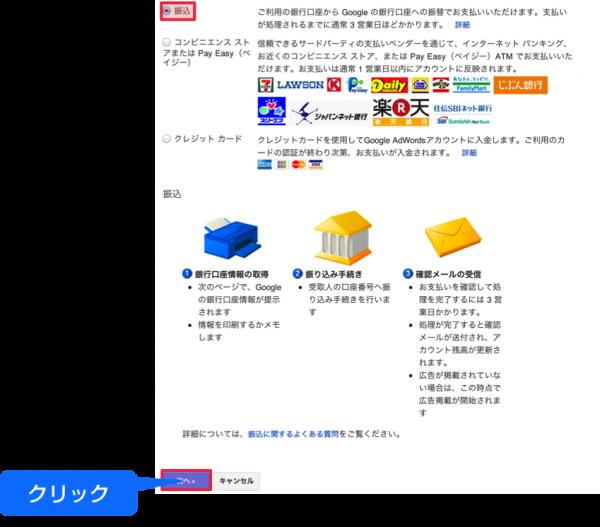 サロンホームページ集客用GoogleAdWordsアカウント取得21