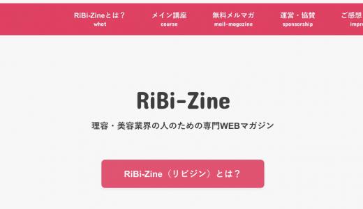 理美容業界向けのオンラインメディア「RiBi-Zine(リビジン)」